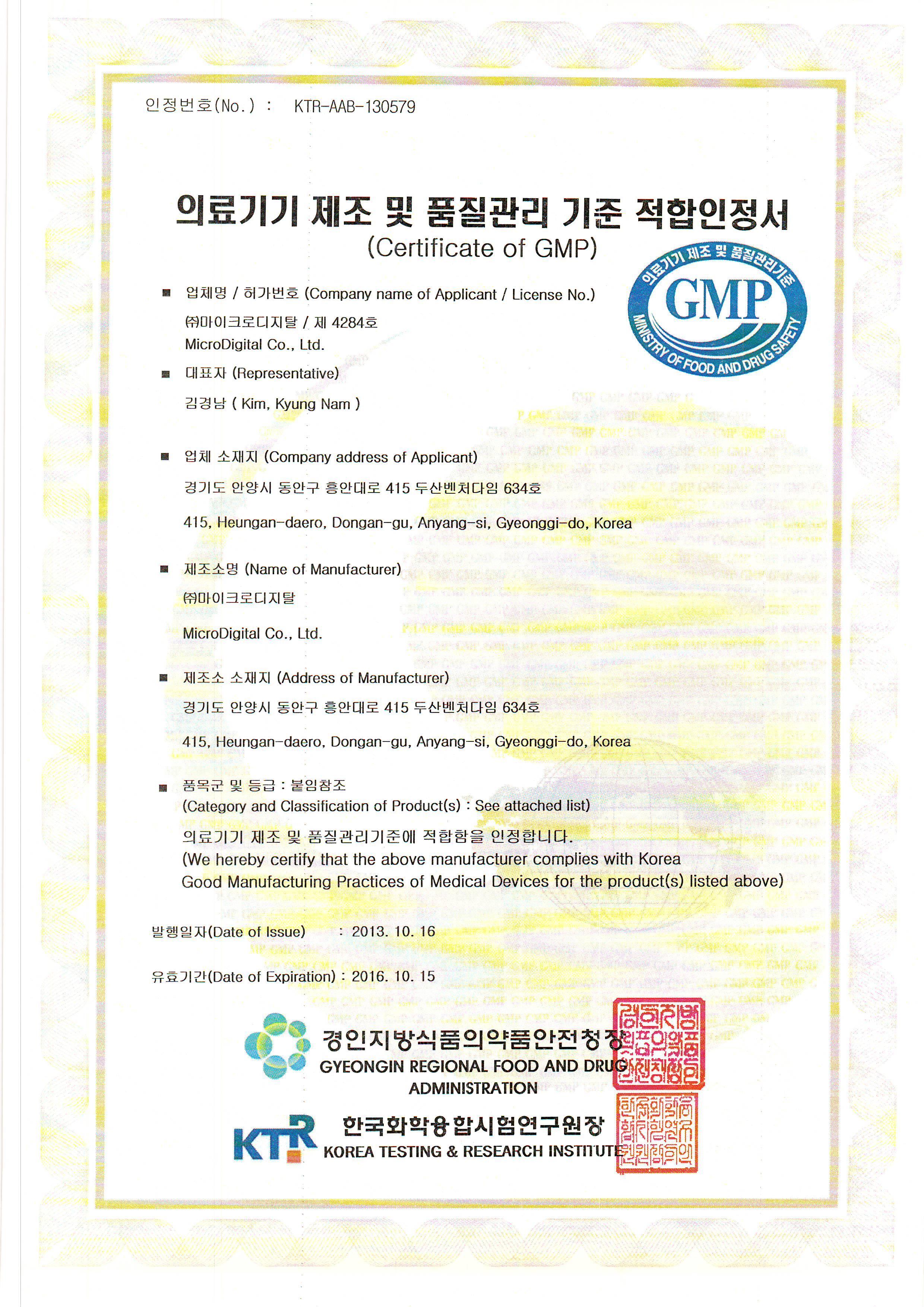 Microdigital cert inno biz certification xflitez Images