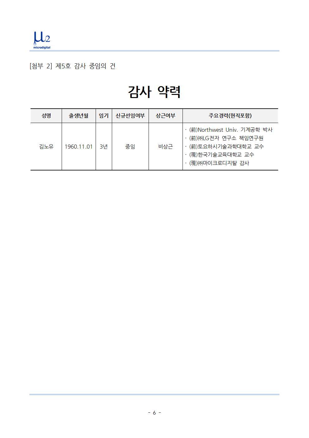 03_정기주주총회_공고문_감사006.jpg